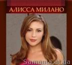 Алиса Милано