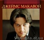 Джеймс МкЭвой