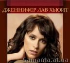 Дженнифер Лав Хьюит