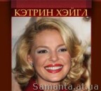 Кэтрин Хэйгл