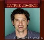 Патрик Демпси