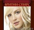 Бритни Спирс
